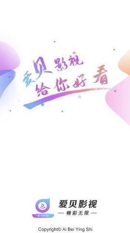 爱贝影视手机版_爱贝影视安卓版下载