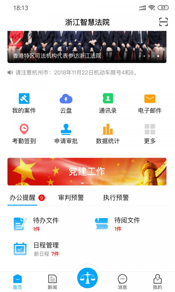 浙江智慧法院手机版_浙江智慧法院安卓版下载