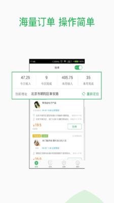 快服务骑士版手机版_快服务骑士版安卓版下载