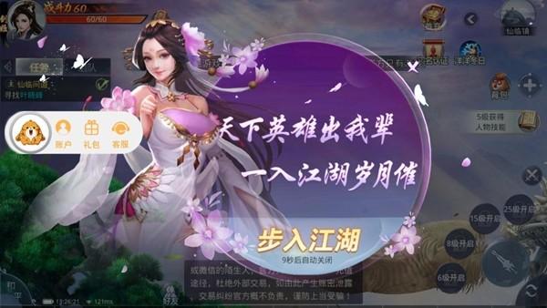 六道青云手机版_六道青云安卓版下载