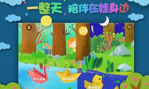 绘本森林手机版下载(暂未上线)