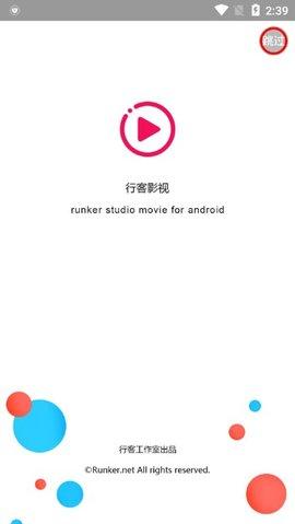行客影视手机版_行客影视安卓版下载