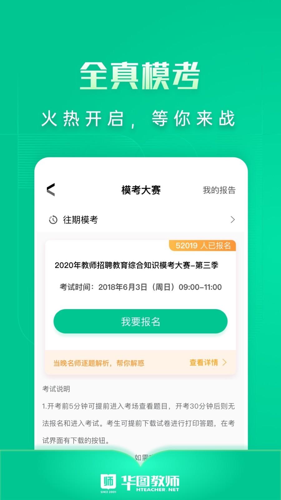 华图教师手机版_华图教师安卓版下载