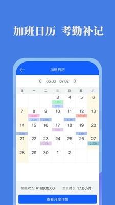 每日记加班手机版下载(暂未上线)