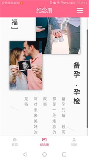 西安母子手册手机版下载(暂未上线)