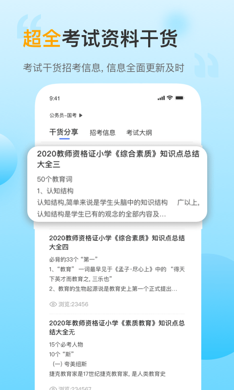 考小帮手机版下载(暂未上线)