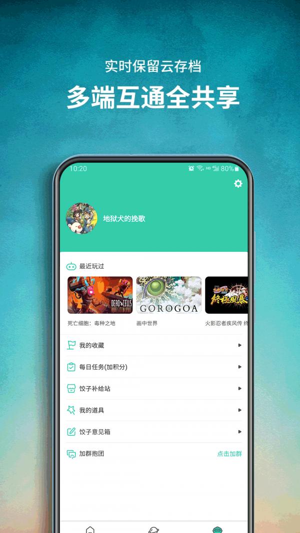 饺子云游戏手机版下载(暂未上线)