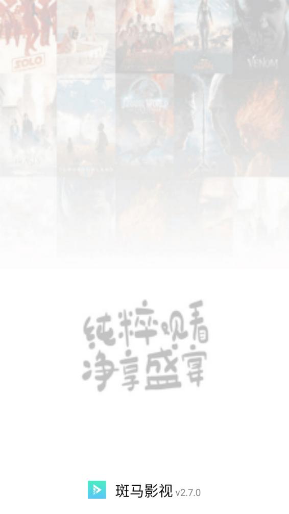 斑马影视手机版下载(暂未上线)