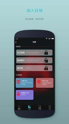 时间管理锁手机版下载(暂未上线)