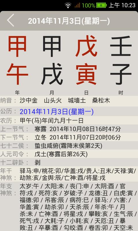 易学万年历手机版下载(暂未上线)