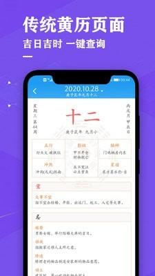 吉祥日历万年历黄历手机版下载(暂未上线)