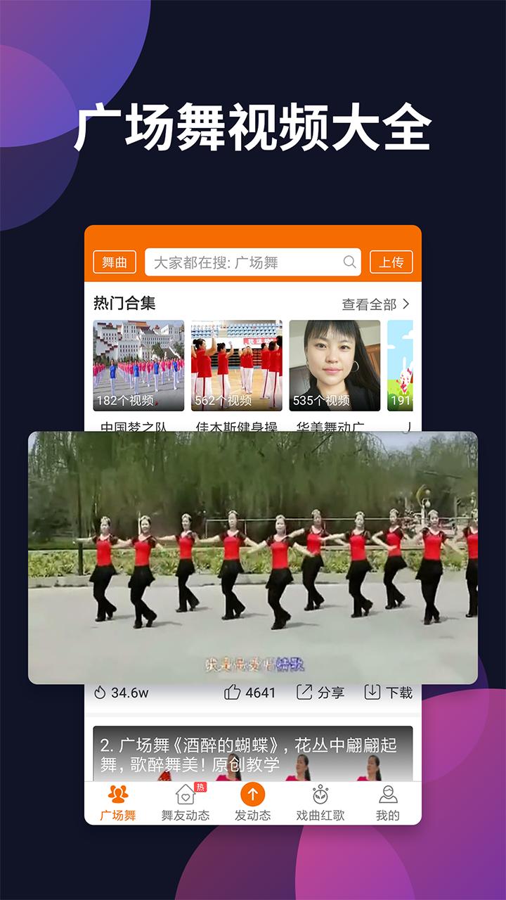 广场舞多多手机版下载(暂未上线)