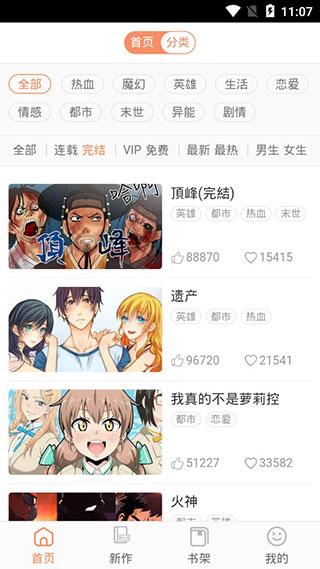 七毛免费漫画手机版下载(暂未上线)