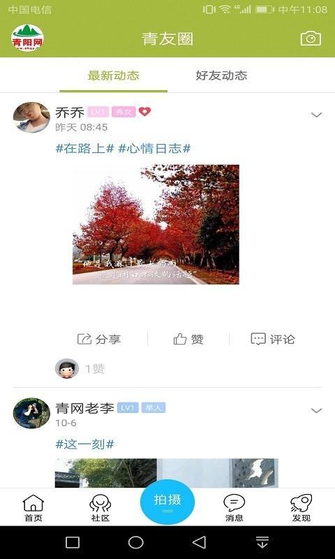 青阳网手机版下载(暂未上线)