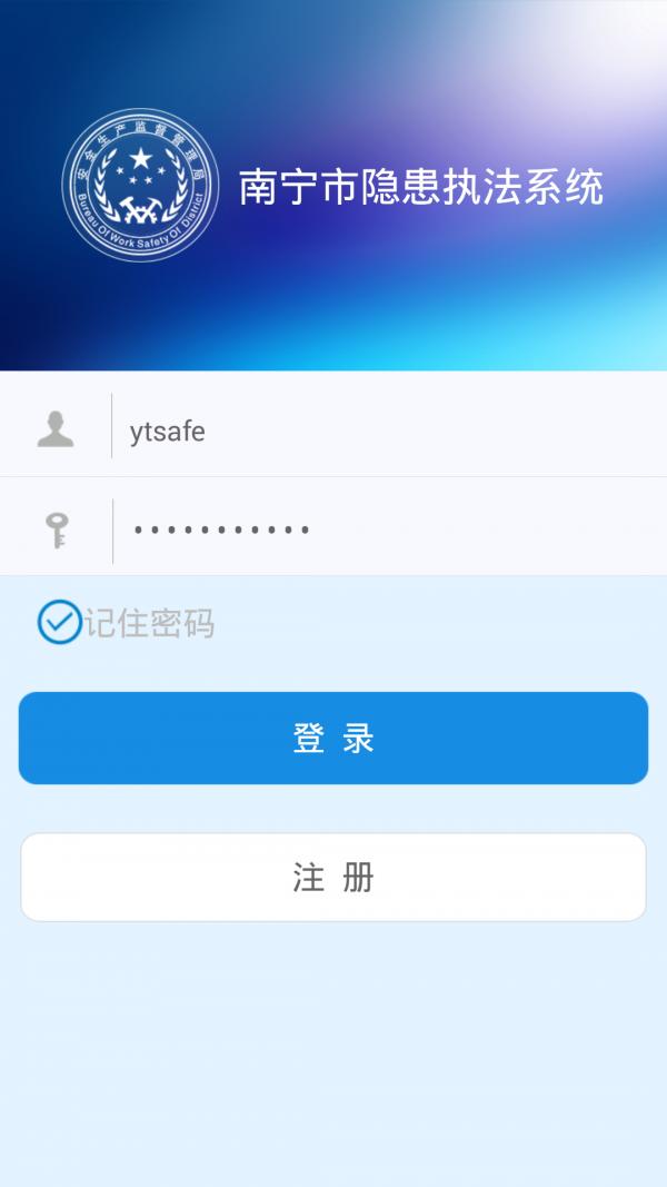 南宁隐患执法手机版下载(暂未上线)