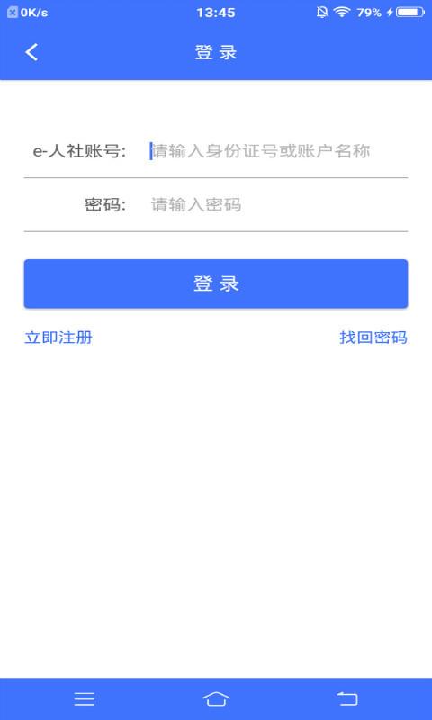 济宁人社通手机版下载(暂未上线)