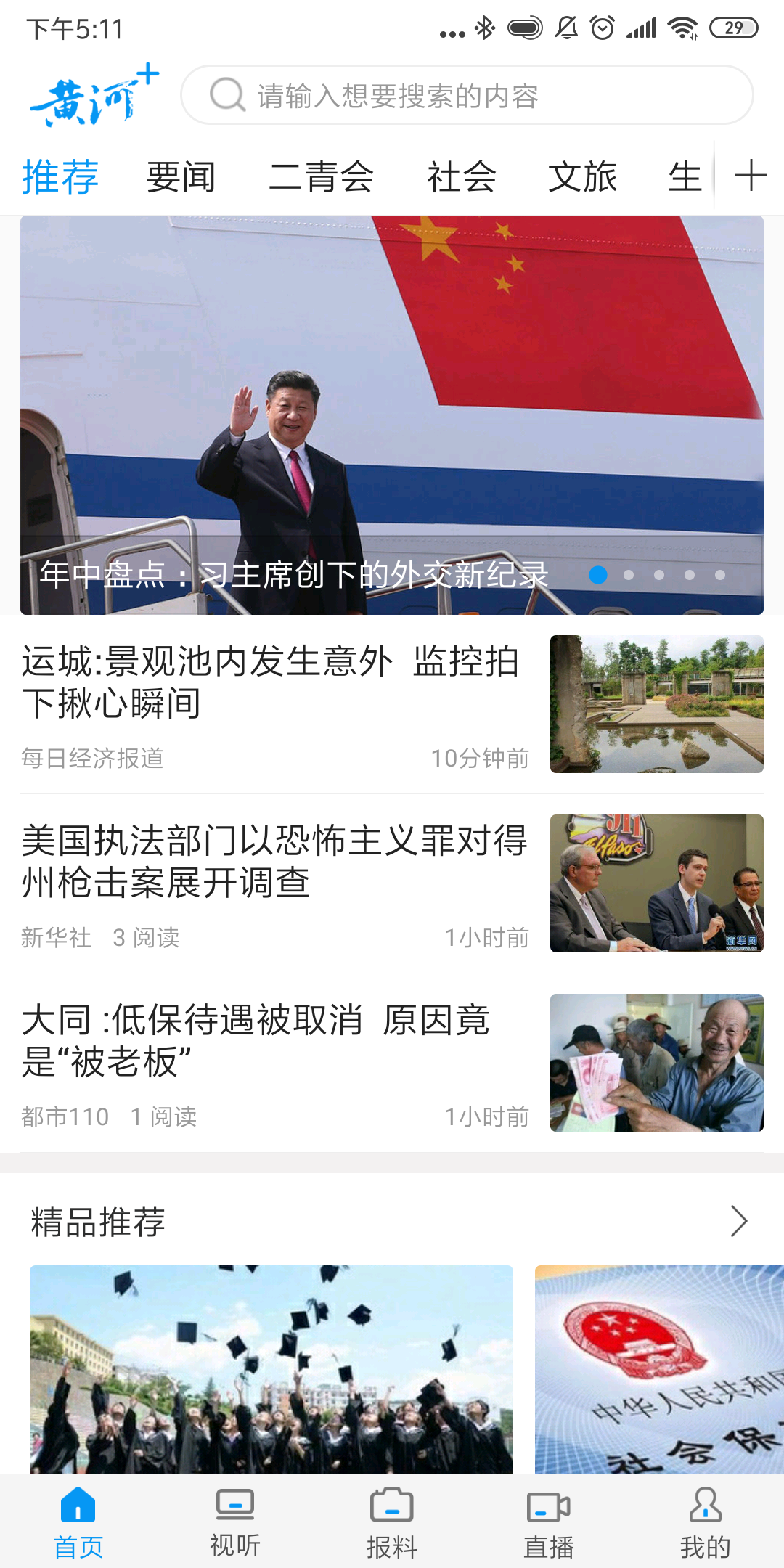 黄河Plus手机版下载(暂未上线)