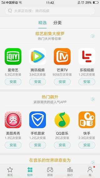 OPPO软件商店手机版下载(暂未上线)