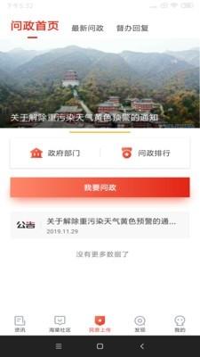 乐山发布手机版下载(暂未上线)