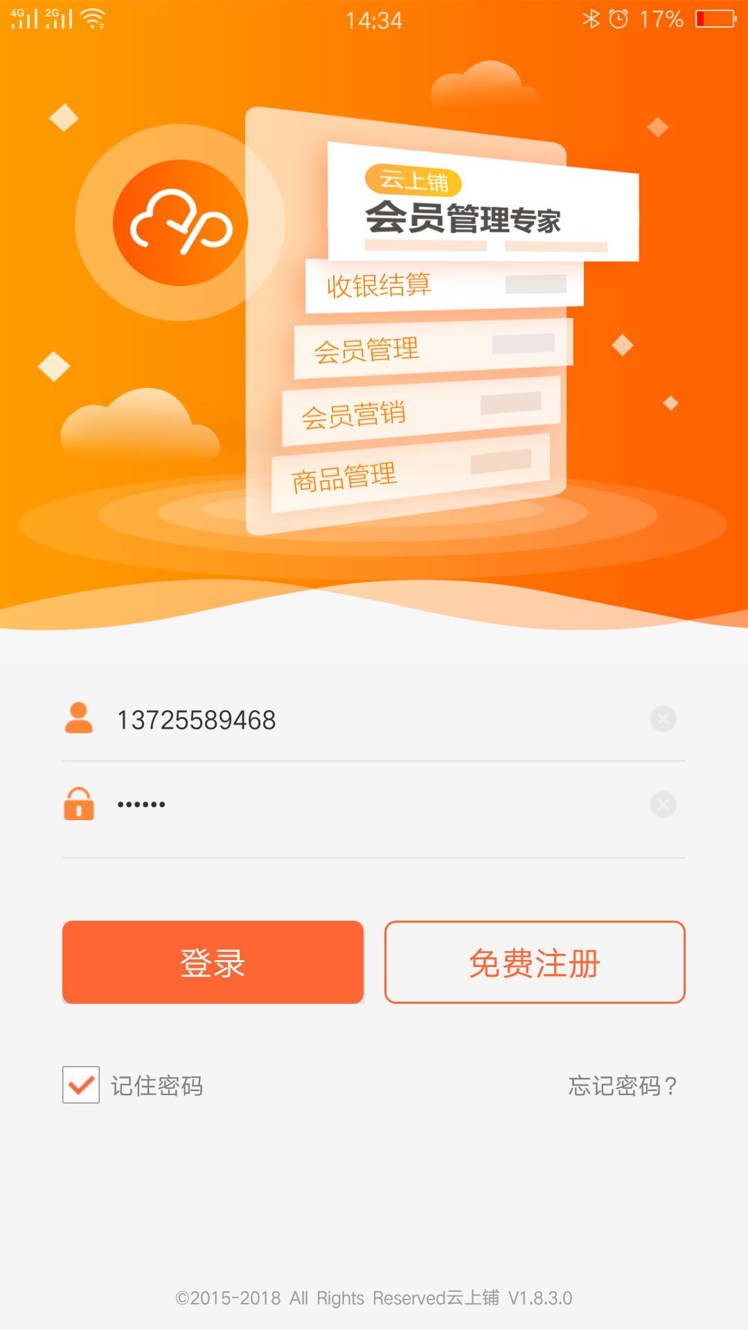 云上铺会员管理收银系统手机版下载(暂未上线)