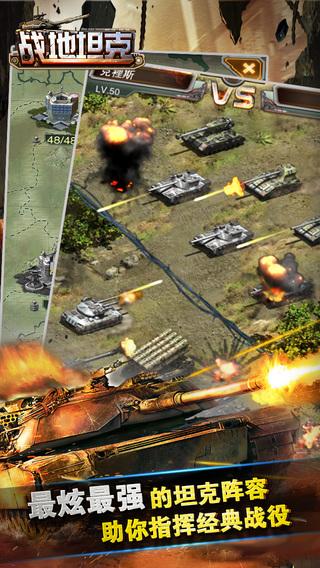 战地坦克射击手机版_战地坦克射击安卓版下载