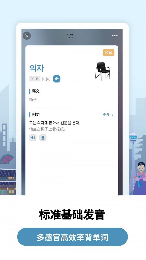 莱特韩语背单词手机版下载(暂未上线)