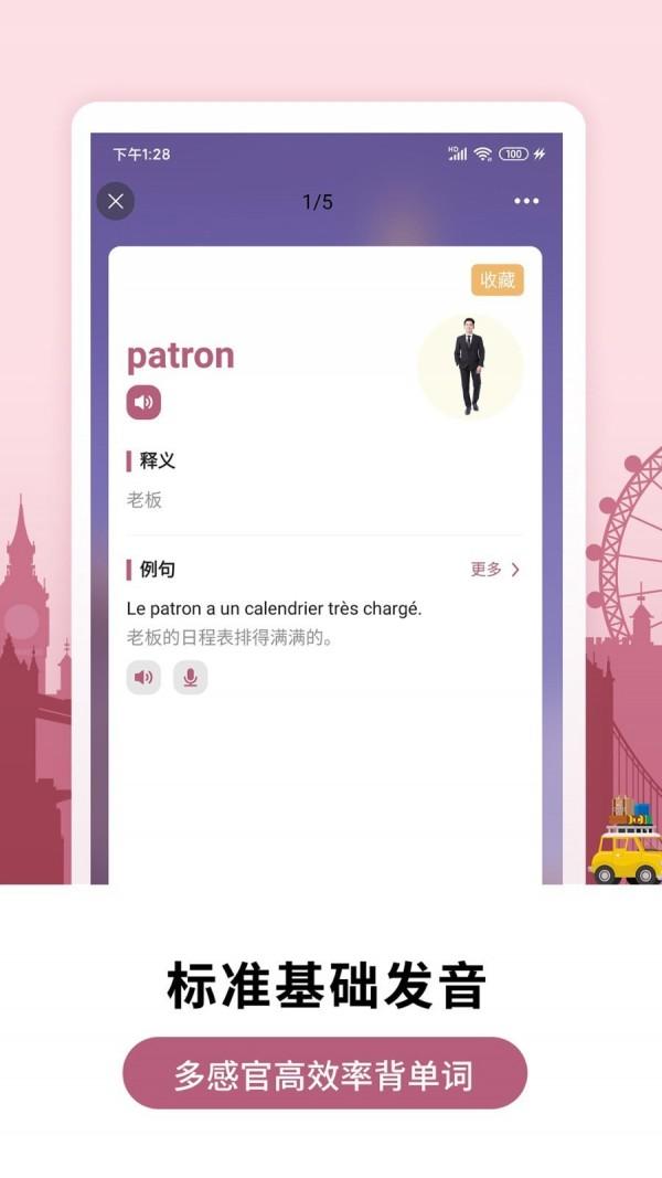 莱特法语背单词手机版下载(暂未上线)