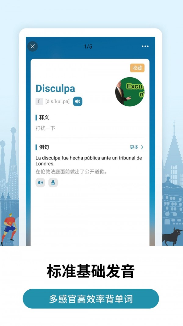 莱特西班牙语背单词手机版下载(暂未上线)