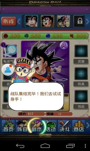 武道大会手机版下载(暂未上线)