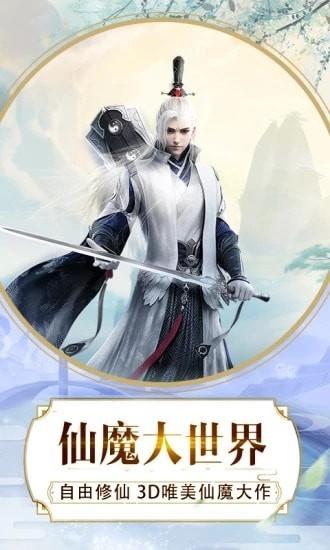 灵剑天仙手机版_灵剑天仙安卓版下载