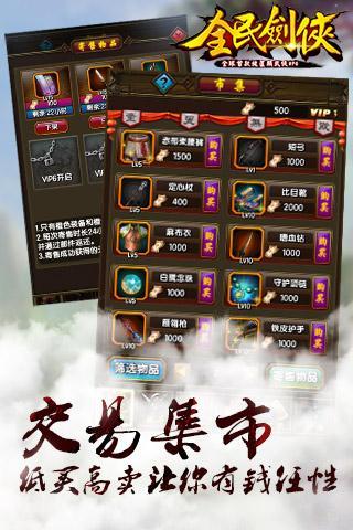 全民剑侠手机版下载(暂未上线)