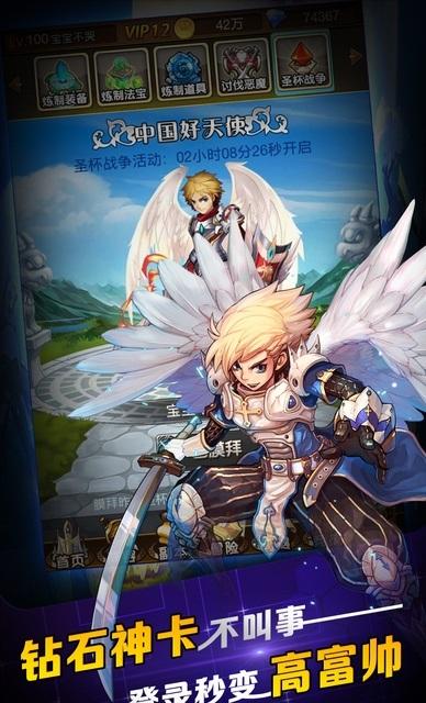 天使契约手机版下载(暂未上线)