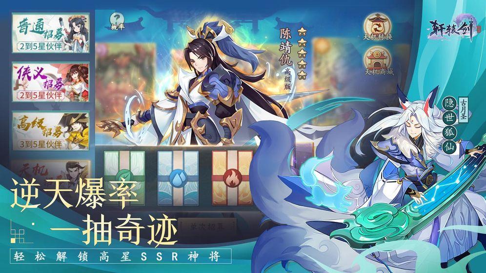 轩辕剑剑之魂手机版_轩辕剑剑之魂安卓版下载