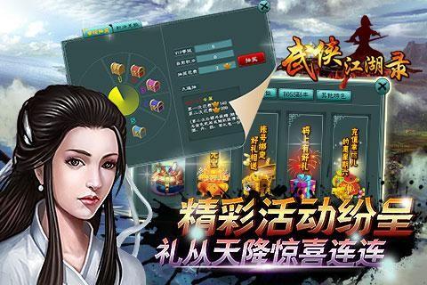 武侠江湖录手机版下载(暂未上线)