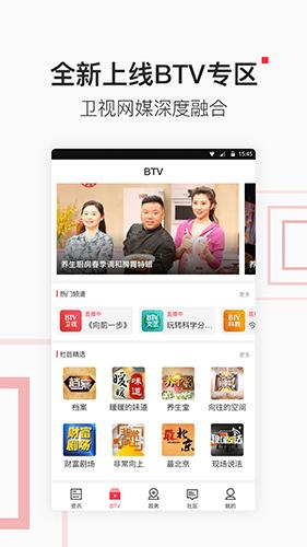 北京时间app功能