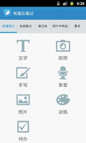 有道云笔记app2
