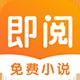 即阅免费小说app