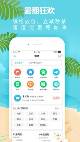 同程旅游app2