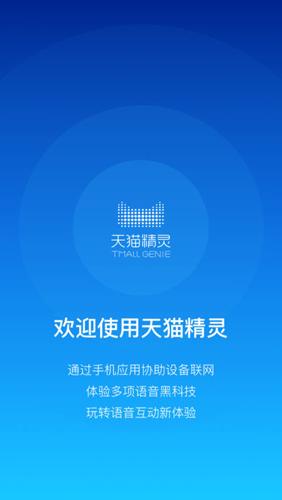 天猫精灵app2