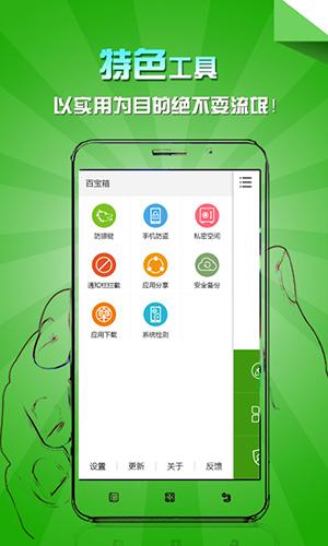 乐安全app功能